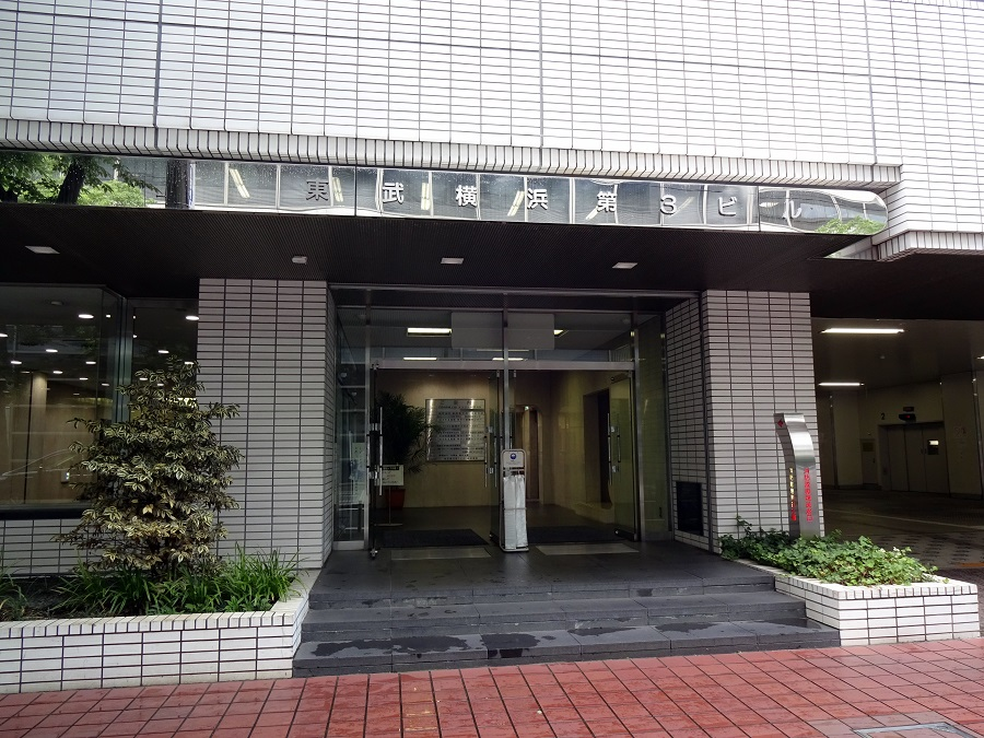 横浜さいわい税理士法人事務所外観